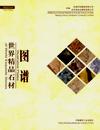 世界精品石材图谱(共三册)