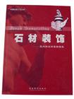 中国石材工艺丛书中外石材工艺建筑装饰实用图集