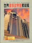 世界建筑效果图素材库