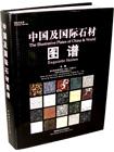 中国及国际万博体育客户端图谱