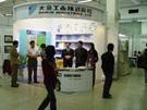 2005广州石材展