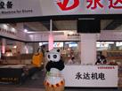 第二十一届北京石材展