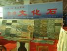 第九届莱州石材展