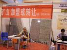 第九届青岛石材展