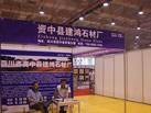 第七届青岛石材展