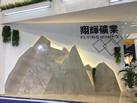 第十八��B�T石材展