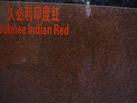 久必利印度红