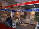 第十届厦门石材展