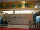 第十三届中国(莱州)万博体育客户端展览会