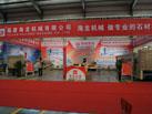 第十三届中国(莱州)石材展览会