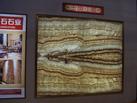 玉色江南 - 泉州原石石业