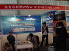 第十一届水头石材展