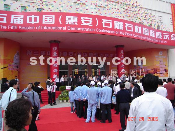 第五届惠安石雕展