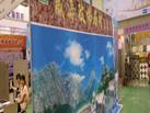 第五届青岛石材展