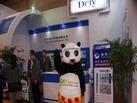 杭州得力科技有限公司