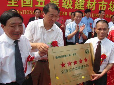 闽南建材第一市场跃升五星级