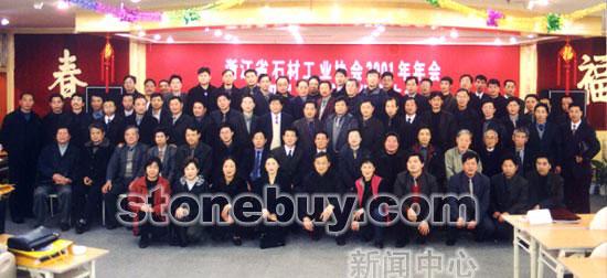 浙江石材工业协会