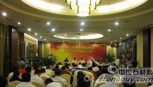 全国工商联石材商会矿山委员会成立