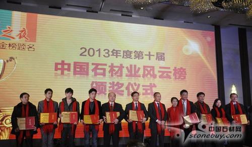 2013第十届中国石材业风云榜活动圆满结束!