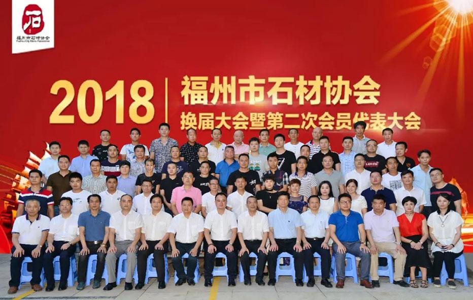 福州市石材协会第二届第一次会员大会暨理(监)事就职典礼圆满成功