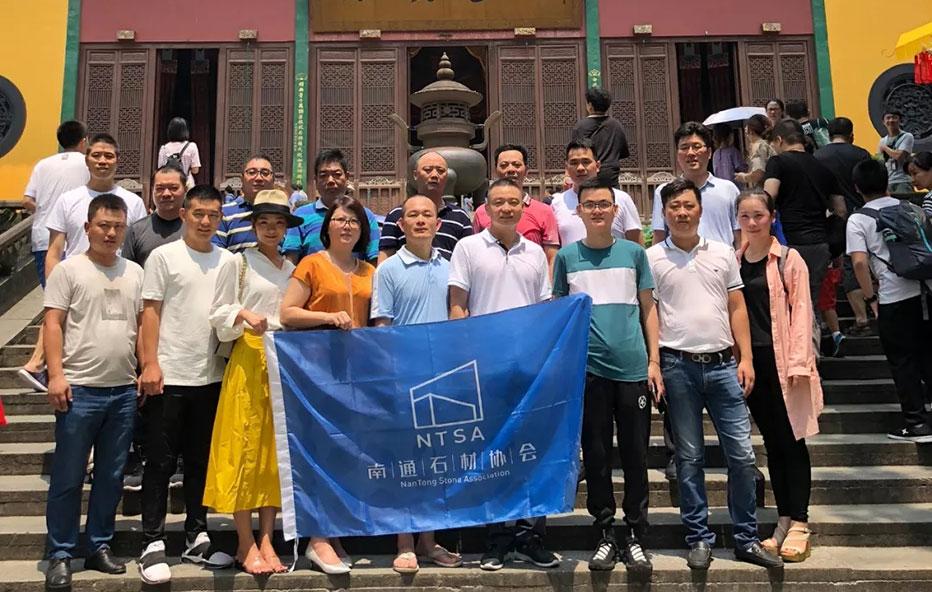 南通石材协会杭州考察之旅暨第十一次会长会议圆满落幕