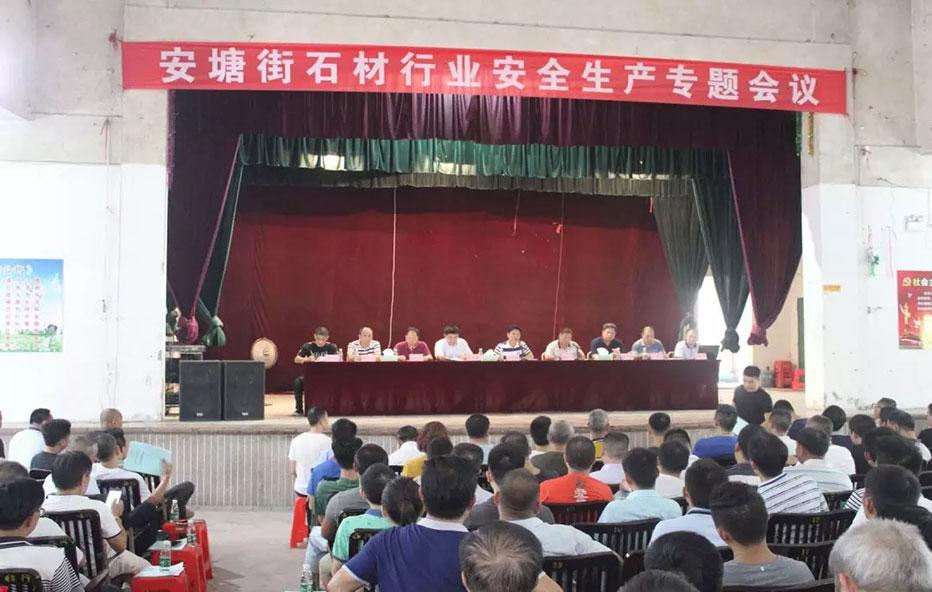 云浮云城区多街道召开石材行业安全生产专题会议