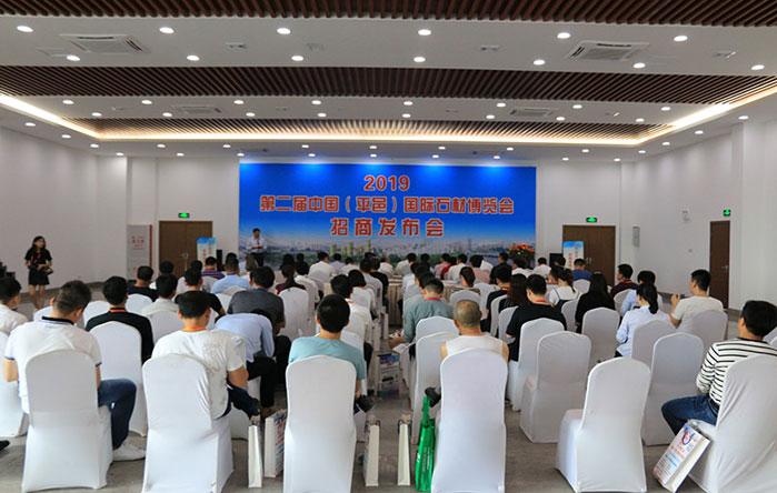 山东平邑举办第二届中国(平邑)国际石材博览会招商发布会