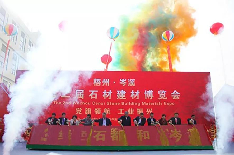 第二届梧州・岑溪石材建材博览会圆满落幕