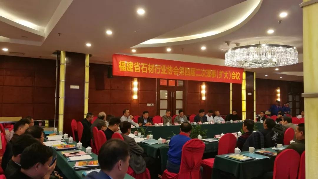 福建省石材行业协会第四届二次理事(扩大)会在惠安召开