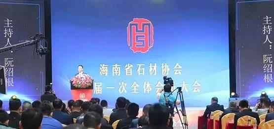 海南省石材协会二届一次全体会员大会胜利召开