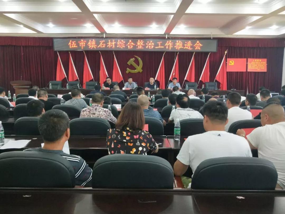 岳阳市平江县伍市镇召开石材综合整治工作推进会