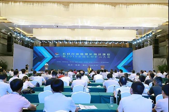 2019全国石材矿山大会在中国(安顺)石材城召开