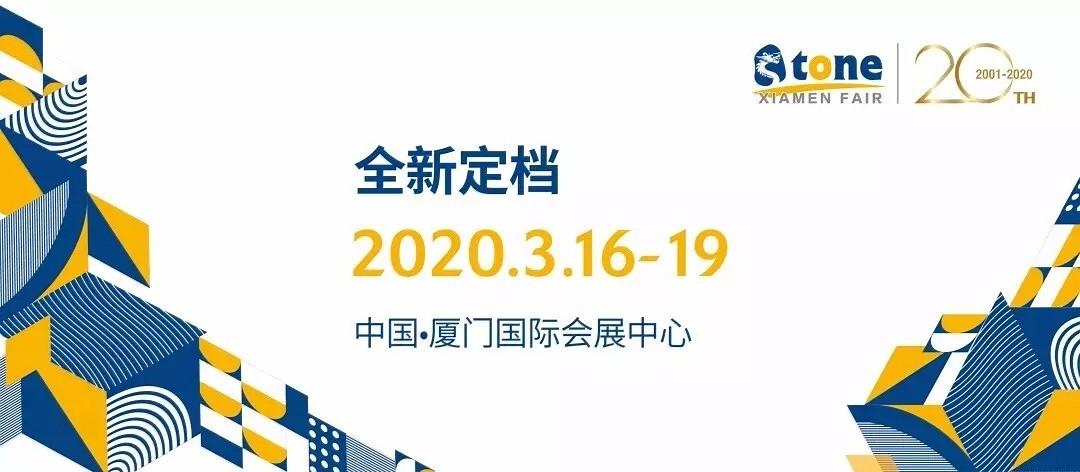 厦门石材展改时间了,主办方将2020年的展?#30343;?#38388;改为3月16日至19日