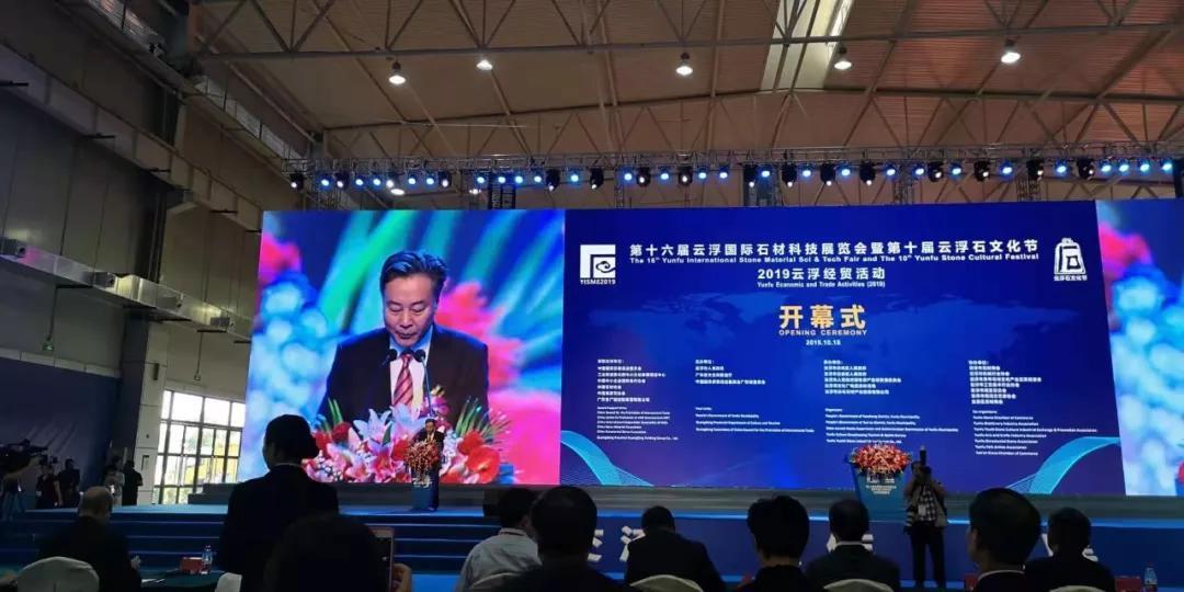 第十六届云浮国际石材科技展览会暨第十届云浮石文化节盛大开幕