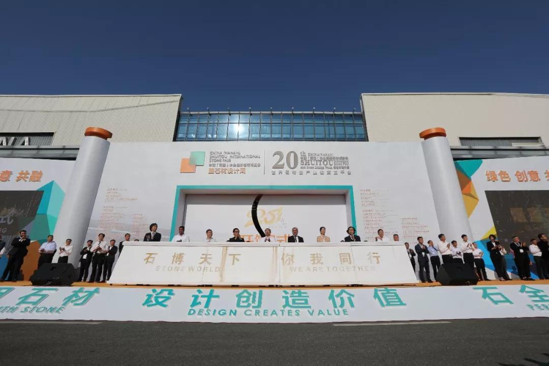 第二十届中国(南安)水头国际石材博览会暨石材设计周盛大开幕!!