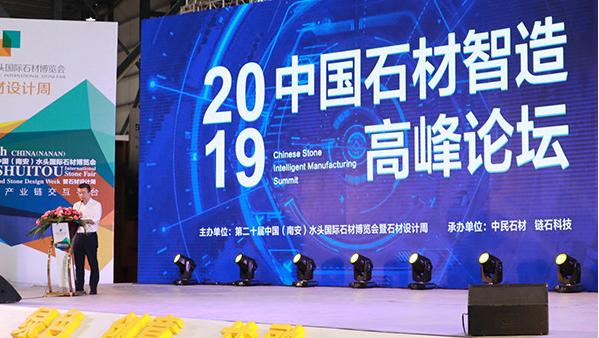 """中国石材智造高峰论坛在南安开幕 为""""世界石都""""赋能"""