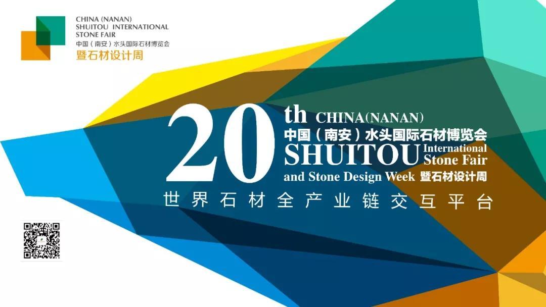 第二十届中国(南安)水头国际石材博览会暨石材设计周圆满落幕!