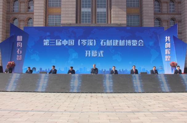 第三届中国(岑溪)石材建材博览会隆重开幕