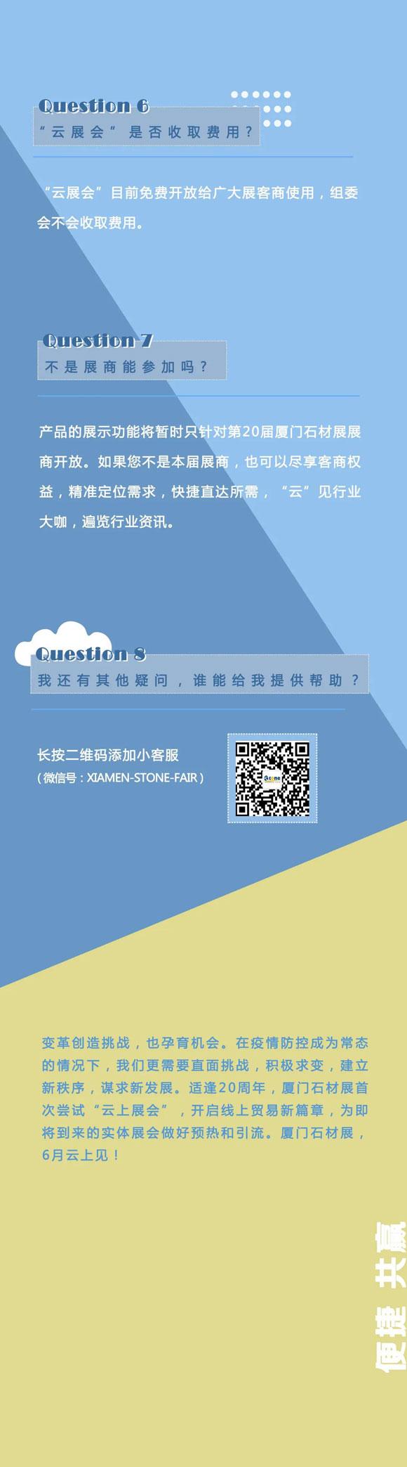 云上廈門石材展6月6日全面上線匯集57個國家和地區,已向展商開放!