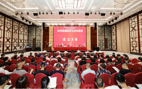 杭州钱塘新区石材业商会成立大会圆满闭幕!