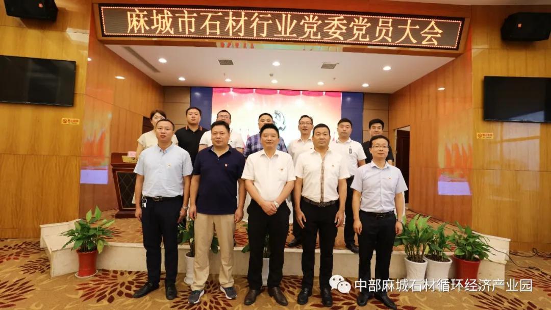 麻城市召开第一届石材行业委员会选举大会