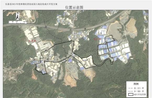 漳州最大石板材加工出口基地 长泰区土地征收成片开发方案