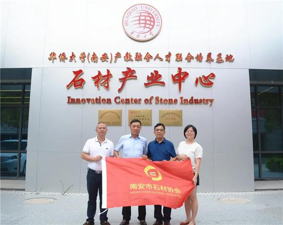 南安市石材协会会长王清安带队到华侨大学石材产业中心对接工作